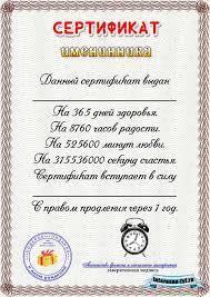 Образец сертификата на день рождения Прикольные дипломы грамоты  Мы предлагаем Вам образцы сертификатов и грамот Прикольные сертификаты на праздники Подарочный сертификат на получение денежного вознаграждения