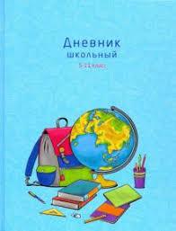 """""""<b>Дневник школьный для 5-11</b> классов """"Набор знаний"""" (49349 ..."""