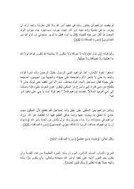 خطبة عيد الأضحى قصيرة pdf - شبابيك