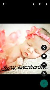 Good Night Quotes In Tamil For Android Apk Download
