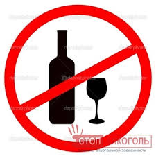 Алкоголизм реферат по обществознанию Лечение алкогольной зависимости Алкоголизм реферат по обществознанию фото 43