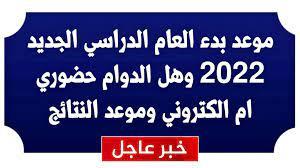 موعد بدء العام الدراسي الجديد 2022 وهل الدوام حضوري ام الكتروني وموعد  النتائج