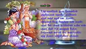 செந்தாமரைக் கோலம் க்கான பட முடிவு