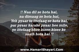 love shayari urdu hamarishayari