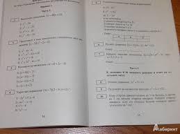из для Алгебра класс Контрольные работы в новом формате  Иллюстрация 8 из 10 для Алгебра 7 класс Контрольные работы в новом формате Учебное пособие Лариса Крайнева