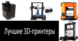 Лучшие <b>3D</b>-<b>принтеры</b> в 2020: Рейтинг и ТОП-7 товаров