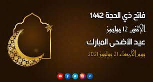 فاتح ذي الحجة 1442... - وزارة الأوقاف والشؤون الإسلامية
