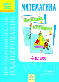 Учебники и учебные пособия Математика УМК Математика  В методических рекомендациях дается общая характеристика курса математики 1 4 класс раскрывается содержание программы концепция и структура учебников