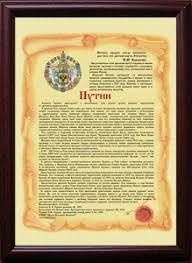 Фамильный диплом в Красноярске оригинальный подарки в  Фамильный диплом в Красноярске