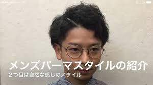 髪型 メンズ七三ツーブロパーマスタイルフォーマルラフ紹介