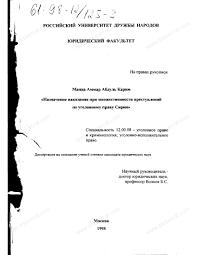Диссертация на тему Назначение наказания при множественности  Диссертация и автореферат на тему Назначение наказания при множественности преступлений по уголовному праву Сирии