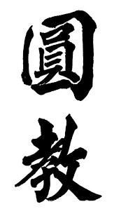 西国札所 書寫山圓教寺