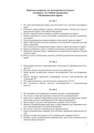 Контрольные вопросы по дисциплине Экономика предприятия  Перечень вопросов для повторения изученного материала по учебной дисциплине Муниципальное право