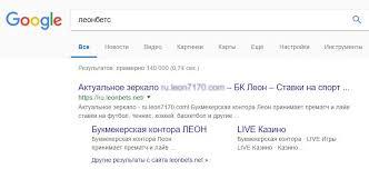 Официальный Сайт Бк Леонбетс Зеркало