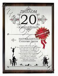 Диплом в подарок близким и друзьям Бюро рекламных технологий диплом на юбилей · грамота мужчине