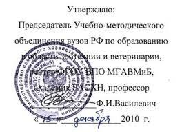 Примерная программа практик Рекомендуется для направления  Рекомендуется для направления подготовки 111100 Зоотехния Контент платформа ru