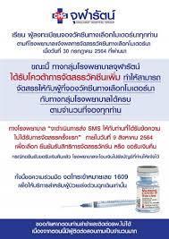 จองวัคซีนโมเดอร์นา
