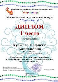 Прием заявок на Всероссийский Международный конкурс Путь к  Диплом победителя дипломанта участника педагогического конкурса