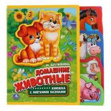 Книга EVA с закладками и пазлами <b>Домашние животные М</b> ...