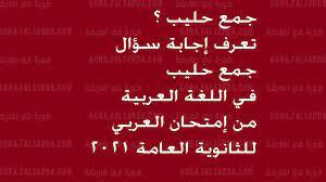 جمع حليب ؟ تعرف إجابة سؤال جمع حليب في اللغة العربية من إمتحان العربي  للثانوية العامة 2021 - كورة في العارضة
