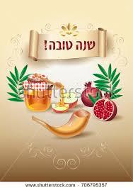rosh hashanah greeting card rosh hashanah greeting card happy new year rosh hashanah greeting