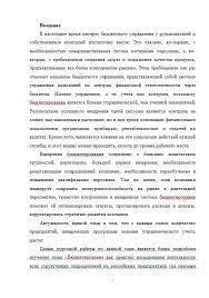 Курсовая Понятие бюджета и бюджетирования цели и задачи  Бюджетирование как средство координации деятельности всех структурных подразделений на российских предприятиях 07 05 10