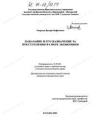 Диссертация на тему Наказание и его назначение за преступления в  Диссертация и автореферат на тему Наказание и его назначение за преступления в сфере экономики