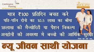 Jeevan Sathi Lic Plan Chart Lic Jeevan Saathi Policy Chart 2019