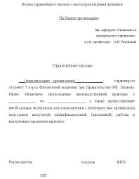 Гарантийное письмо для прохождения практики образец добавлен ответ Гарантийное письмо о приеме на практику студента образец
