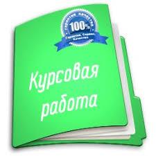 Помощь студентам курсовые работы на заказ в Санкт Петербурге СПб  курсовая работа на заказ