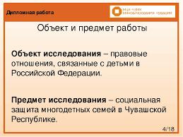 Презентация по праву социального обеспечения Социальная защита  слайда 4 Дипломная работа Объект и предмет работы Объект исследования правовые отно