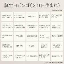 ビンゴ カード 29