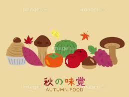 「秋の味覚 イラスト」の画像検索結果