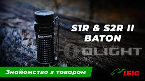 <b>Фонари Olight S1R</b> & S2R Baton <b>II</b>