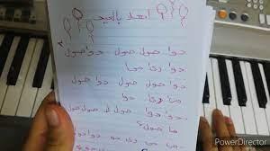 تعليم عزف اهلا اهلا بالعيد (العيد فرحه) للمبتدئين - YouTube