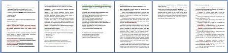 работа по русскому языку и культуре речи Вариант  Контрольная работа по русскому языку и культуре речи Вариант 3