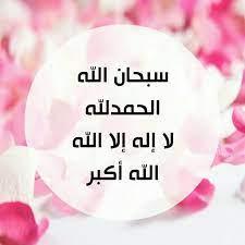 سبحان الله والحمد لله ولا إله إلا الله والله أكبر   Islamic pictures,  Arabic quotes, Projects to try