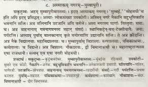 sanskrit essays संस्कृतनिबन्धाः sanskrit essays learn sanskrit