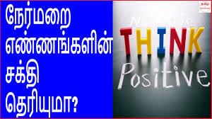 Power Of Positive Thinking In Tamilநரமற எணணஙகள வளரககனமtamil Motivationnambikkai Kannan