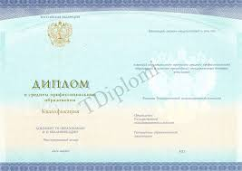 Купить диплом о среднем специальном образовании в Москве по  Вкладыш к диплому о среднем специальном образовании 2014 2017 года