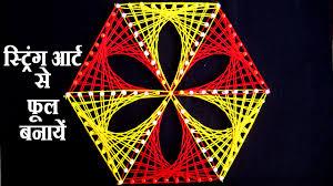 String Art Design Tutorial in Hindi -      - String  Art Flower - YouTube