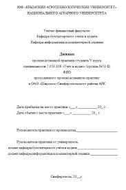 Отчет о преддипломной практике в магазине обуви Курс Базы данных курсовой проект обучение в Петербурге