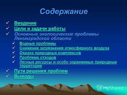 Презентация на тему Основные экологические проблемы  2 Содержание