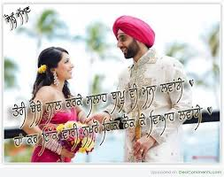 Beautiful Love Quotes In Punjabi Best Of Punjabi Love Pictures Images Graphics Page 24