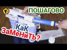 <b>Картриджи для очистки воды</b>: виды, принцип работы, установка