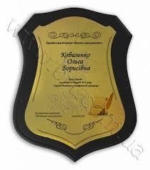 на металле в форме герба Нотариус дипломы под заказ  Диплом на металле в форме герба Нотариус дипломы под заказ сертификаты для нотариальных контор