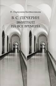 Наталья Михайловна <b>Первухина</b>-<b>Камышникова</b> - В. С. <b>Печерин</b> ...