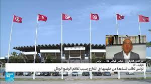 فيروس كورونا: تونس تطلب المساعدة من مقيميها بالخارج أمام تفاقم الوضع الوبائي