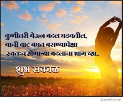 Good Morning Quotes In Marathi Best Of Good Morning In Marathi Quotes Images Messages Suvichar