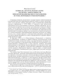 Рецензия на книгу Кевин Дж Догерти Ребекка Натоу Политика  Показать еще